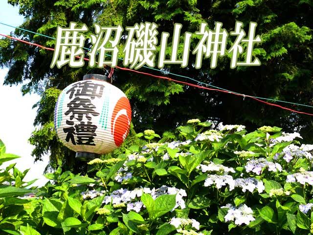磯山神社とあじさい